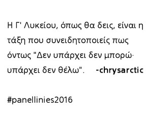 2016, greek, and quotes image