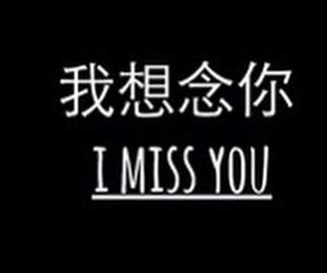 english, miss you, and chiness image