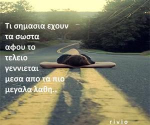 στιχακια, greekquotes, and γκρεεκ image