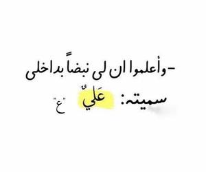 حب, iraq, and islam image