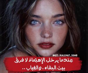 خواطر, رحيل, and غياب image
