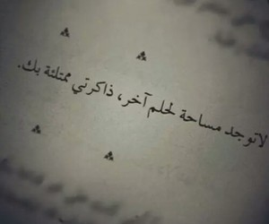 Dream, عربي, and quote image