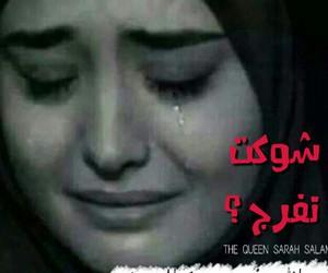 دموع, بكاء, and ال۾ image