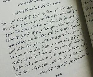 غرام, عشقّ, and حُبْ image