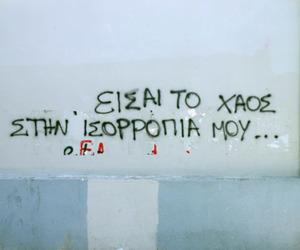 greek, τοιχοσ, and ΣΥΝΘΗΜΑΤΑ image