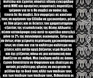 Greece, crisis, and no image