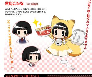 character, cup noodles, and gugure! kokkuri-san image