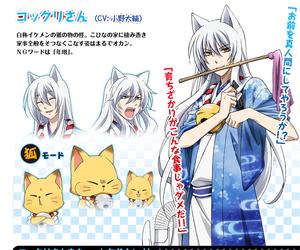 character, gugure! kokkuri-san, and kokkuri-san image