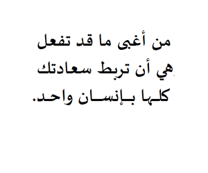 arab, quote, and عربية image