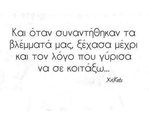 love, greek, and quote image