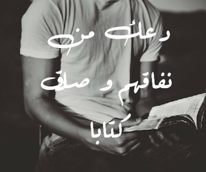 book, read, and صداقة image