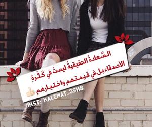 صداقة, صديقتي, and كتابات image