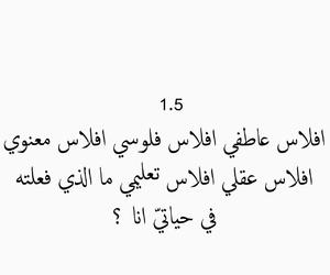pic, افلاس, and ﻋﺮﺑﻲ image