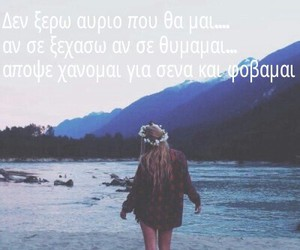 greek, mine, and quotes image