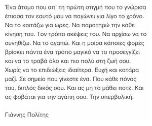 greek quotes, greekquotes, and greekquote image