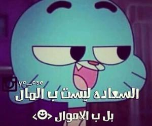 arabic, سعادة, and نكت image