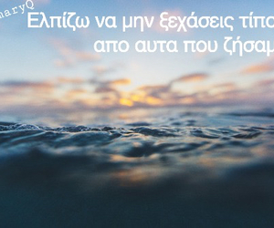 greek, greek quotes, and maryq image