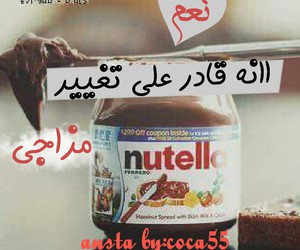 nutella, نوتيلا, and كاكاو image