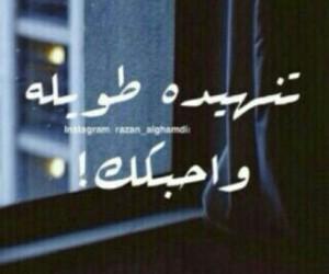 missing you, احَبُك, and فقدتك image