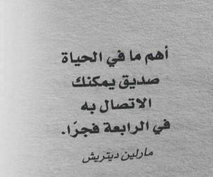الصديق, الصداقة, and ﻋﺮﺑﻲ image