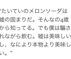 word, 言葉, and ことは image