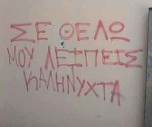 quotes, greek quotes, and καληνύχτα image