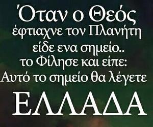 Greece, paradise, and grecia image
