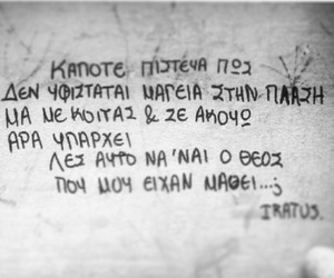 greek quotes, iratus, and greek hip hop image