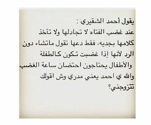 احمد الشقيري, روووعه, and ﻋﺮﺑﻲ image