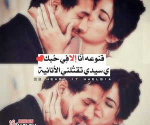love, عراقي, and photo image