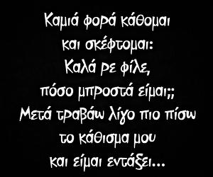 tumblr, greek quotes ελληνικα, and ενταξει image