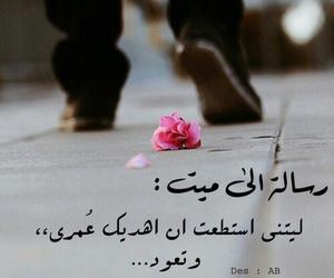 شوق, صور , and عبارات image