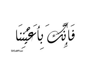سبحان الله, العربية, and القران الكريم image