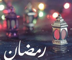 forgiveness, islam, and latern image