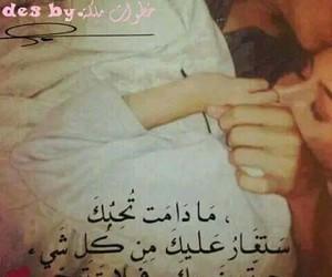 arabic, حُبْ, and غيره image