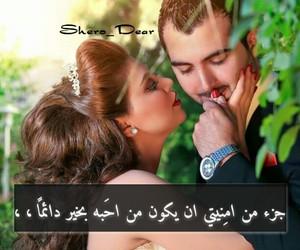 أمنية, love, and حُبْ image