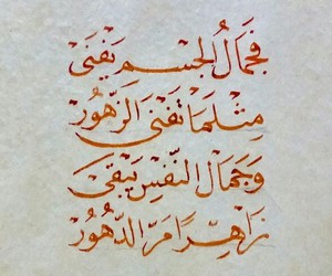 arabic, quotes, and art image