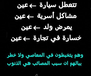 arabic, arabs, and muslim image