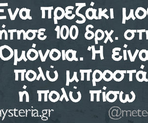 funny, greek quotes, and δημοψήφισμα2015 image