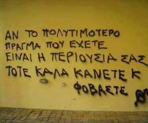 true, greek quotes, and δημοψήφισμα2015 image