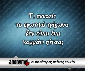 tumblr, συναισθηματα, and greek quotes ελληνικα image