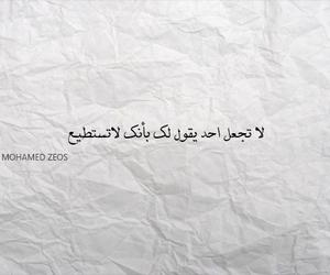 خواطر, حكم, and اسود وابيض image