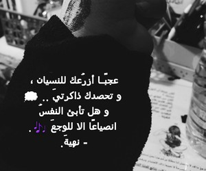 arabic, quote, and snap image
