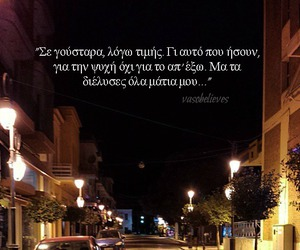greek quotes and vasobelieves image