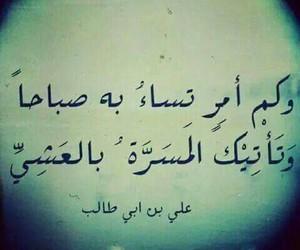 عربي and الامام علي image