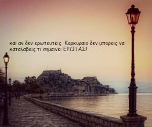 corfu, greek, and quotes image