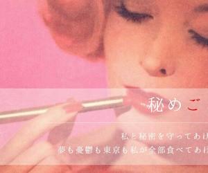 japanese, 女の子, and 言葉 image