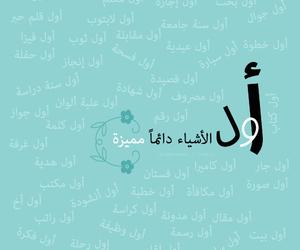 عربي and مميزّ image