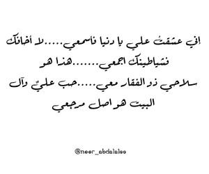 ياالله, ياعلي, and النجف image