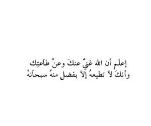 ya rab, duaa, and يا رب image